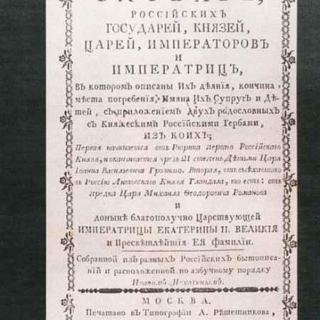 Купить Исторический словарь российских государей