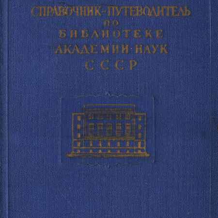 Купить Справочник-путеводитель по библиотеке Академии наук СССР