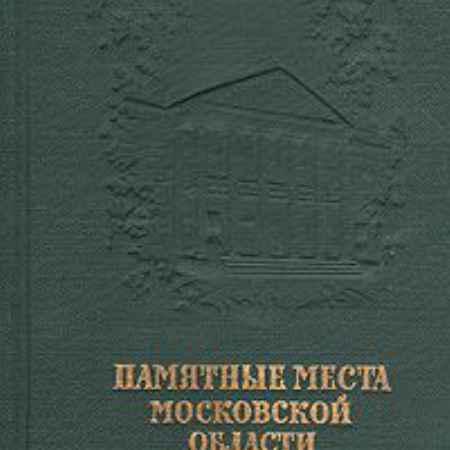 Купить Памятные места Московской области
