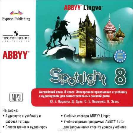 Купить Spotlight 8 / Английский в фокусе 8