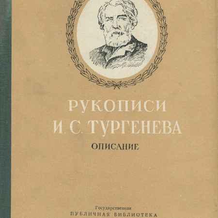 Купить Рукописи И. С. Тургенева. Описание