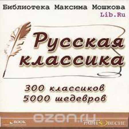 Купить Библиотека Максима Мошкова Lib.ru: Русская классика