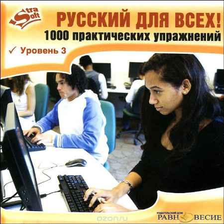 Купить Русский для всех! 1000 практических упражнений. Уровень 3