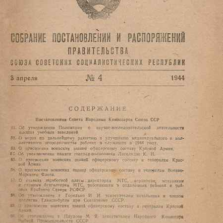Купить Собрание постановлений и распоряжений правительства СССР. 1944 № 4 3 апреля