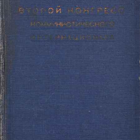 Купить В. Кнорин, Б. Кун, О. Пятницкий Второй конгресс коммунистического интернационала