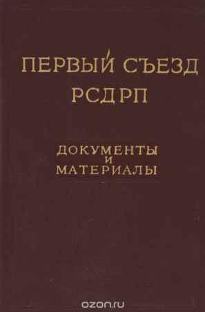 Купить Первый съезд РСДРП. Документы и материалы