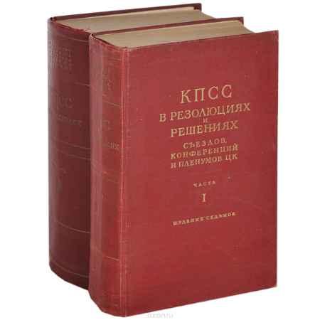 Купить КПСС в резолюциях и решениях съездов, конференций и пленумов ЦК. В 2 частях (комплект из 2 книг)