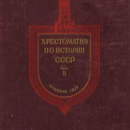 Купить Хрестоматия по истории СССР. Том 2 (1682-1856)