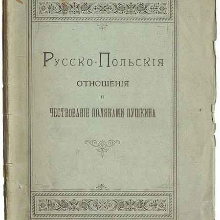 Купить Русско-Польские отношения и чествование поляками Пушкина