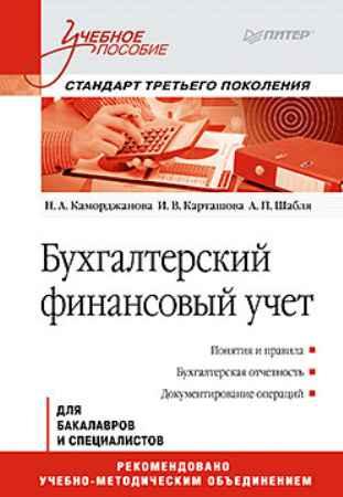 Купить Бухгалтерский финансовый учет: Учебное пособие. Стандарт третьего поколения