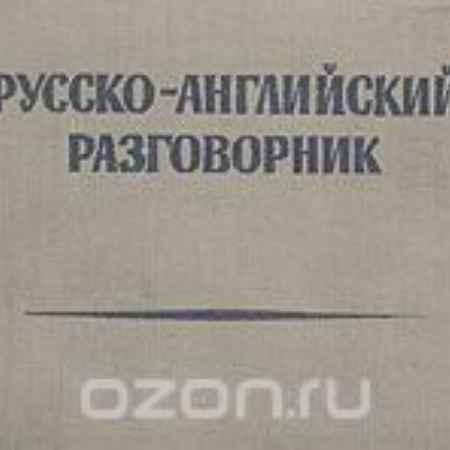 Купить Русско-английский разговорник