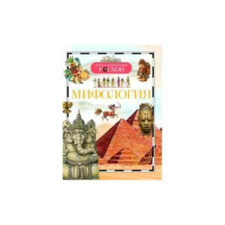 Купить Мифология Росмэн Детская энциклопедия 37842