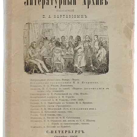 Купить Литературный архив, издаваемый П. А. Картавовым