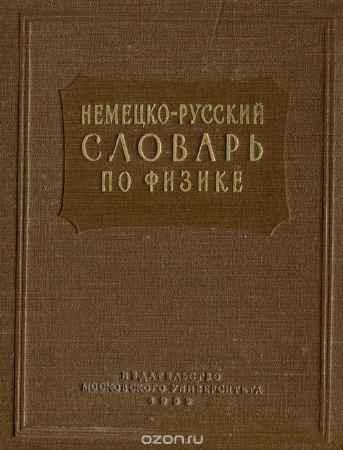 Купить Немецко-русский словарь по физике