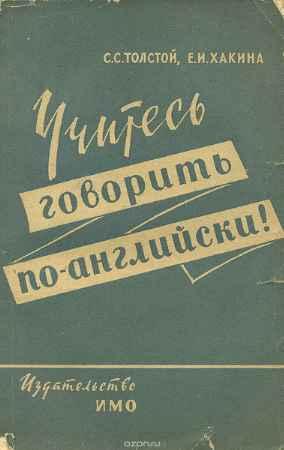 Купить С. С. Толстой, Е. И. Хакина Учитесь говорить по-английски!