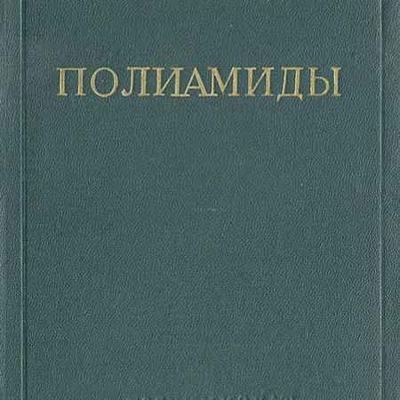 Купить Д. Е. Флойд Полиамиды