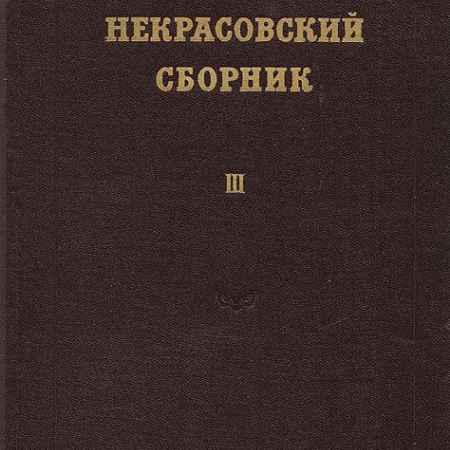 Купить Некрасовский сборник. III