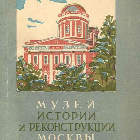 Купить И. Романовский Музей истории и реконструкции Москвы
