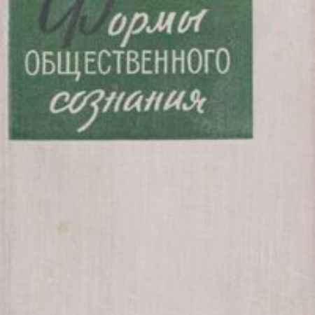 Купить В. Келле, М. Ковальзон Формы общественного сознания