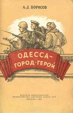 Купить А. Д. Борисов Одесса - город-герой