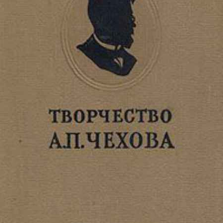 Купить Творчество А. П. Чехова
