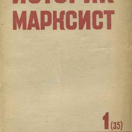 Купить Историк-марксист, №1(35), 1934
