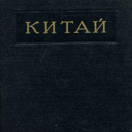 Купить Китай. 21-й том Большой советской энциклопедии