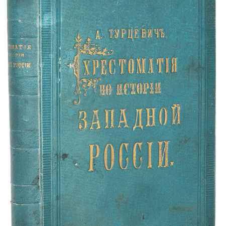 Купить Хрестоматия по истории Западной России