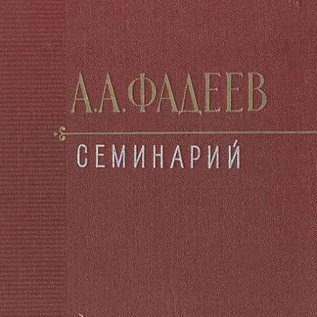 Купить Н. И. Никулина А. А. Фадеев. Семинарий
