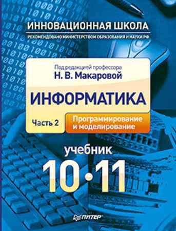 Купить Информатика. Учебник. 10 – 11 класс. Часть 2. Программирование и моделирование