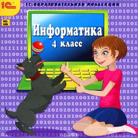 Купить 1С: Образовательная коллекция. Информатика. 4 класс