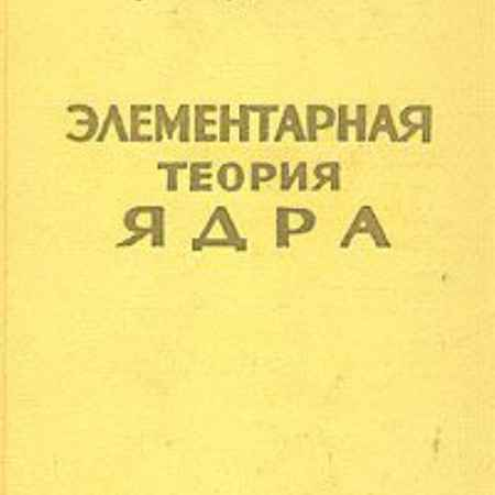 Купить Г. Бете, Ф. Моррисон Элементарная теория ядра