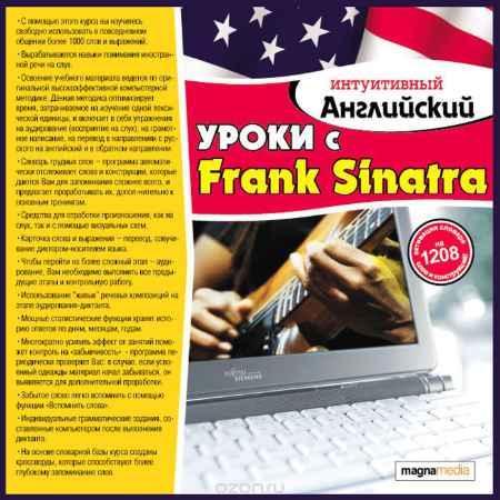 Купить Интуитивный английский: Уроки с Frank Sinatra