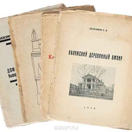 Купить С. В. Безсонов Классицизм в калужском гражданском зодчестве (комплект из 4 книг)