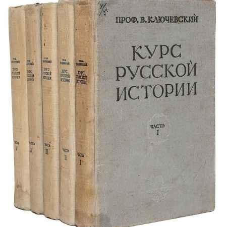 Купить В. О. Ключевский Курс русской истории. В 5 томах (комплект)