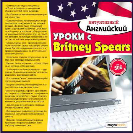 Купить Интуитивный английский: Уроки с Britney Spears
