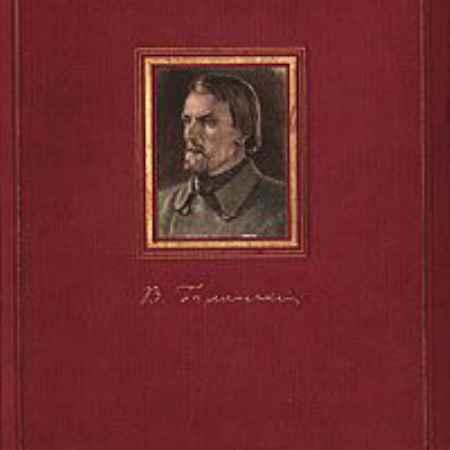 Купить В. Г. Белинский В. Г. Белинский. Избранные сочинения