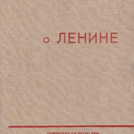 Купить Сталин И. О Ленине