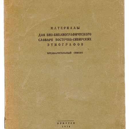 Купить Материалы для био-библиографического словаря восточно-сибирских этнографов. Предварительный список