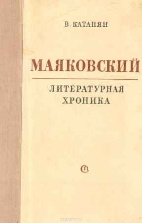 Купить Катанян В. Маяковский. Литературная хроника