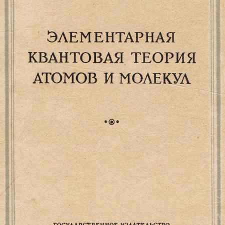 Купить Веселов М. Г. Элементарная квантовая теория атомов и молекул