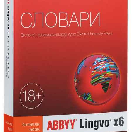 Купить ABBYY Lingvo x6 Английский язык. Домашняя версия