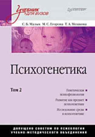 Купить Психогенетика: Учебник для вузов. Том 2