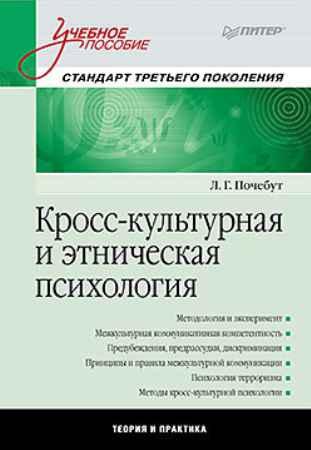 Купить Кросс-культурная и этническая психология: Учебное пособие. Стандарт третьего поколения