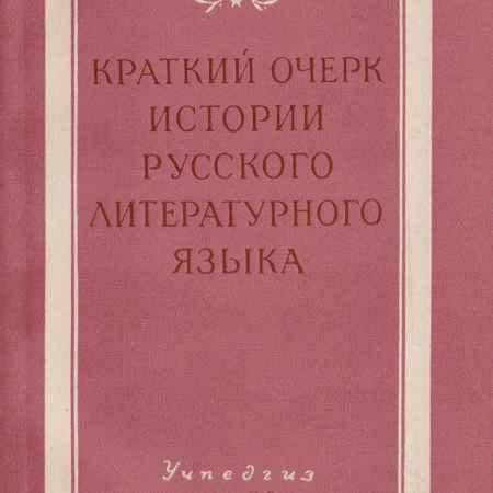 Купить Левин В. Д. Краткий очерк истории русского литературного языка