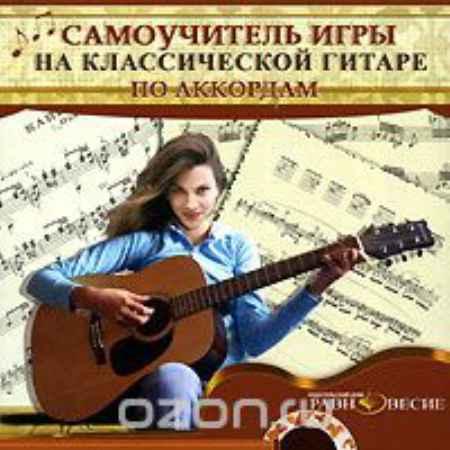 Купить Самоучитель игры на классической гитаре по аккордам