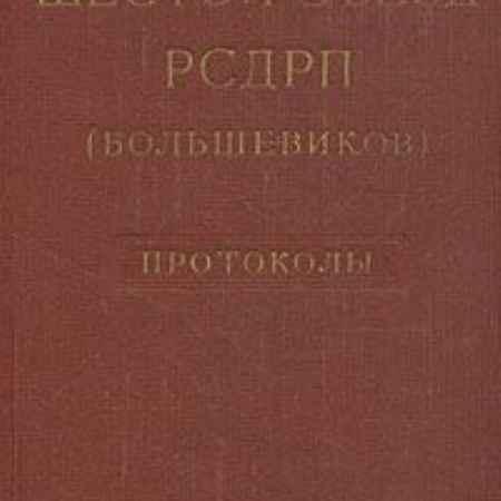 Купить Шестой съезд РСДРП (большевиков). Протоколы