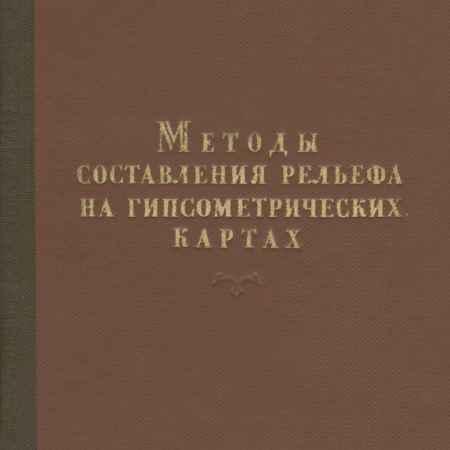 Купить И. П. Заруцкая Методы составления рельефа на гипсометрических картах