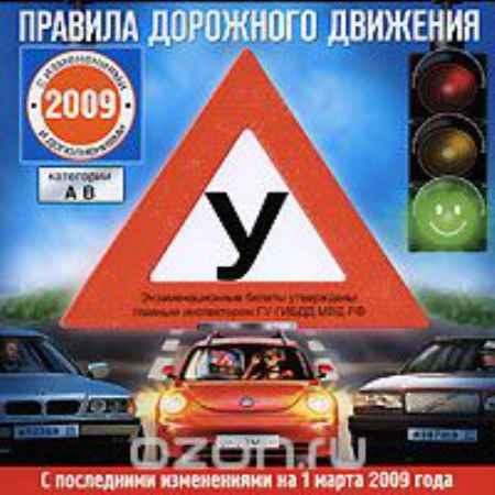 Купить Правила дорожного движения 2009