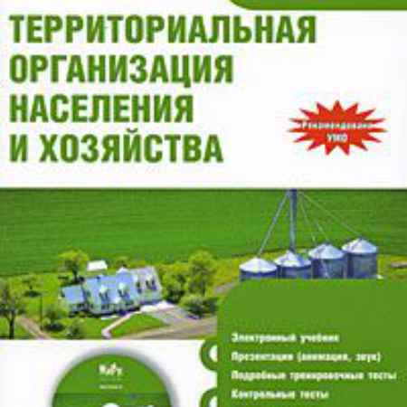 Купить Территориальная организация населения и хозяйства